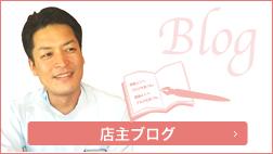 薬屋ふくべ店長のブログ