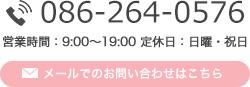 岡山で不妊相談なら薬屋ふくべ